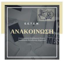 E.E.T.E.M. Ν.Τ. Κοζάνης-Γρεβενών: Προσπάθεια παραπλάνησης και διάσπασης των Μηχανικών Τ.Ε.Ι.