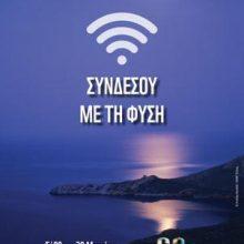 Ο Δήμος Κοζάνης καλεί τους πολίτες, το Σάββατο 30 Μαρτίου, στις 20.30 το βράδυ, να σβήσουν τα φώτα και να στείλουν αποφασιστικό μήνυμα συμμετοχής για την προστασία του περιβάλλοντος