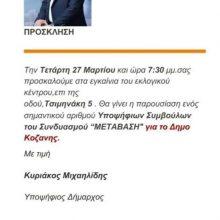 Aύριο Τετάρτη 27/3 τα εγκαίνια του εκλογικού κέντρου του Κ. Μιχαηλίδη