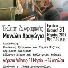 Κοζάνη: Έκθεση ζωγραφικής του Μανώλη Δραγώγια,  από 31 Μαρτίου μέχρι 14 Απριλίου