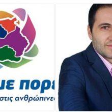 Δήλωση υποψηφιότητας Αθανάσιου Μ. Φωλίνα με το συνδυασμό «Αλλάζουμε Πορεία» του Γεώργιου Κασαπίδη
