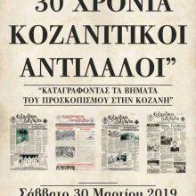 Eκδήλωση «Τριάντα χρόνια Κοζανίτικοι Αντίλαλοι- Καταγράφοντας τα βήματα του προσκοπισμού στην Κοζάνη» το Σάββατο 30 Μαρτίου