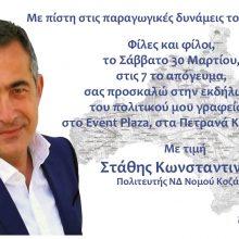 Πολιτική εκδήλωση, στις 30 Μαρτίου, του Σ. Κωνσταντινίδη, στα Πετρανά Κοζάνης