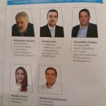 kozan.gr: Αυτοί είναι οι πρώτοι 16 υποψήφιοι περιφερειακοί σύμβουλοι του Θ. Καρυπίδη στην Π.Ε. Κοζάνης, την πλειοψηφία των οποίων είχε ανακοινώσει εδώ και πολύ καιρό το kozan.gr