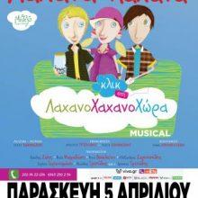 """Η παράσταση """"Λάχανα και Χάχανα Κλικ στη Λαχανοχαχανοχώρα"""" έρχεται στην Κοζάνη,τηνΠαρασκευή 5Απριλίου"""