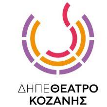 kozan.gr: Αυτός είναι ο αναλυτικός συγκεντρωτικός πίνακας με τη βαθμολογία που έλαβε ο κάθε υποψήφιος/α για τη θέση του Καλλιτεχνικού Διευθυντή του ΔΗΠΕΘΕ Κοζάνης – Η πρόταση που κατέθεσε η Αντιδήμαρχος Πολιτισμού, Ε. Κοϋμτζίδου, η οποία όμως δεν έγινε αποδεκτή