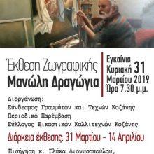 Έκθεση ζωγραφικής του Μανώλη Δραγώγια, στο Λαογραφικό Μουσείο Κοζάνης, από την Κυριακή 31 Μαρτίου μέχρι 14 Απριλίου