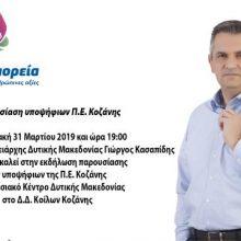 Παρουσίαση υποψήφιων του συνδυασμού «Αλλάζουμε Πορεία» του Γ.Κασαπίδη Π.Ε. Κοζάνης, την Κυριακή 31 Μαρτίου, στο Εκθεσιακό Κέντρο Δυτικής Μακεδονίας στα Κοίλα Κοζάνης