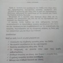 51 εργαζόμενοι του ΟΑΕΔ στο Δήμο Βοΐου διεκδικούν…