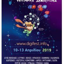 «9ο Μαθητικό Φεστιβάλ Ψηφιακής Δημιουργίας»,  στην πόλη της Καστοριάς, την Παρασκευή 12 Απριλίου