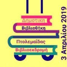 """Η Δημοτική Βιβλιοθήκη Πτολεμαΐδας ταξιδεύει το μήνυμα της Παγκόσμιας Ημέρας Παιδικού Βιβλίου""""Τα βιβλία μας βοηθούν να μη βιαζόμαστε"""""""