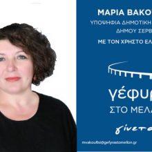 Δήλωση υποψηφιότητας της Μαρίας Βακουφτσή με τον συνδυασμό  «ΓΕΦΥΡΑ ΣΤΟ ΜΕΛΛΟΝ» του υποψηφίου Δημάρχου Σερβίων Χρήστου Ελευθερίου