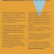 Κοζάνη ΜΠΡΟΣΤΑ για έναν έξυπνο Δήμο! (του Ευάγγελου Σημανδράκου, υποψηφίου Δημάρχου Κοζάνης με το συνδυασμό «Κοζάνη ΜΠΡΟΣΤΑ»)