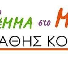 kozan.gr: Αυτό είναι το λογότυπο του συνδυασμού » Με το Βλέμμα στο Μέλλον» του υποψηφίου δημάρχου Εορδαίας Στάθη Κοκκινίδη