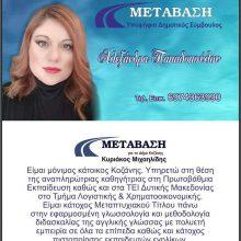 Μαζί με τον Κυριάκο Μιχαηλίδη με το συνδυασμό ΜΕΤΑΒΑΣΗ για το δήμο Κοζάνης (της Αλεξάνδρας Παπαδοπούλου)