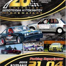 20η Επετειακή Δεξιοτεχνία Αυτοκινήτου Πτολεμαϊδας, 20-21 Απριλίου