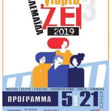 Το πρόγραμμα του 3ου Φεστιβάλ «Πτολεμαΐδα, η πόλη γιορτάΖΕΙ»
