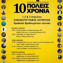 Από Δευτέρα 1/4 έως και Τετάρτη 3/4 το Φεστιβάλ βραβευμένων Ελληνικών ταινιών στην πόλη μας, στον κινηματογράφο ΟΛΥΜΠΙΟΝ