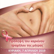 Hμερίδα Ιατρικού Συλλόγου Κοζάνης με θέμα: «Πρόληψη του καρκίνου τραχήλου της μήτρας», την Κυριακή 07 Απριλίου κι ώρα 17:30 Hotel «Παντελίδης»