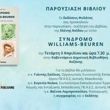 """Παρουσίαση – συζήτηση του βιβλίου της Ελένης Κοΐδου με τίτλο:""""ΣΥΝΔΡΟΜΟ WILLIAMS-BEUREN"""", την Τετάρτη 3 Απριλίου, στην Κοβεντάρειο Δημοτική Βιβλιοθήκη Κοζάνης"""
