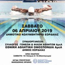 Πτολεμαΐδα: 13η Διεθνής Κολυμβητική συνάντηση ΑμεΑ, το Σάββατο 6 Απριλίου