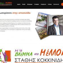 Σε λειτουργία η ιστοσελίδα του συνδυασμού του υποψηφίου δημάρχου Εορδαίας Στάθη Κοκκινίδη –  Ανακοίνωση νέων υποψηφίων