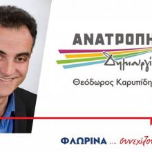 «Ανατροπή Δημιουργία»: Σήμερα στις 19:00 η παρουσίαση του ολοκληρωμένου ψηφοδελτίου της Φλώρινας, στο Εκλογικό Κέντρο στην Κοζάνη