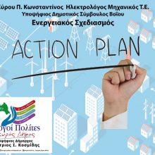 Μερικές προτάσεις, για τον ενεργειακό σχεδιασμό, από τον Κύρου Κωνσταντίνο υποψήφιο δημοτικό σύμβουλο των Ενεργών Πολιτών του Δ. Κοσμίδη