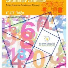 Πτολεμαΐδα: 15ος Μαθηματικός Διαγωνισμός της Φύσης και της Ζωής για μαθητές της Ε΄ και ΣΤ ΄Δημοτικού.