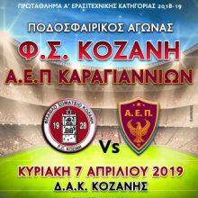 Ποδοσφαιρικός αγώνας Φ.Σ. Κοζάνη- Α.Ε.Π. Καραγιαννίων, την Κυριακή 7 Απριλίου, στο ΔΑΚ Κοζάνης