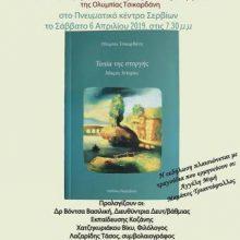 Παρουσίαση του βιβλίου της Ολυμπίας Τσικαρδάνη «Τοπία της στοργής», το Σάββατο 6 Απριλίου, στο Πνευματικό Κέντρο Σερβίων