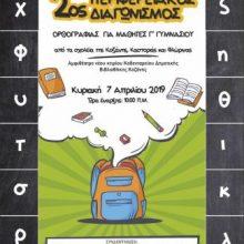 Κοζάνη:  2ος Περιφερειακός Διαγωνισμός Ορθογραφίας Δυτικής Μακεδονίας για μαθητές Γ΄ Γυμνασίου, την Κυριακή 7 Απριλίου