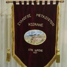 Ο Σύλλογος Μεταξιωτών Κοζάνης από 08 Απριλίου έως 15 Απριλίου 2019 συγκεντρώνει είδη πρώτης ανάγκης