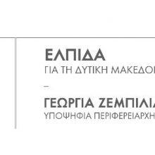 """Γ. Ζεμπιλιάδου (Συνδυασμός «Ελπίδα»): «Στο σπίτι του κρεμασμένου δε μιλάνε για σχοινί """"ανεξάρτητε"""" κ. Καρυπίδη!"""