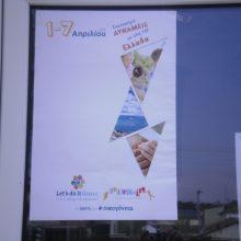 Για πρώτη χρονιά στην εθελοντική περιβαλλοντική εκστρατεία «Let's do it Greece» συμμετείχε το  Δημοτικό Σχολείο του Περδίκκα Εορδαίας