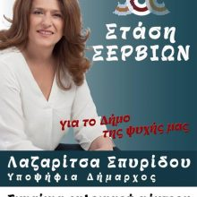 Tην Τετάρτη 10 Απριλίου, στις 7:00 το απόγευμα, τα εγκαίνια του Εκλογικού Kέντρου του συνδυασμού, «Στάση Σερβίων», της Λαζαρίτσας Σπυρίδου
