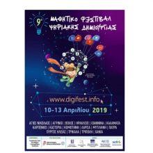 Για το σχολικό έτος 2018-19το 9ο Μαθητικό Φεστιβάλ Ψηφιακής Δημιουργίαςθα διεξαχθεί για την Περιφέρεια Δυτικής Μακεδονίας, στην πόλη της Καστοριάς,την Παρασκευή 12 Απριλίου 2019 και ώρα 09:00 – 15:00,στο ΑΤΕΙ Δυτικής Μακεδονίας (Καστοριά)