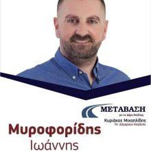 Δήλωση υποψηφιότητας του Γιάννη Μυροφορίδη με τον συνδυασμό του Κυριάκου Μιχαηλίδη Μετάβαση για το δήμο Κοζάνης