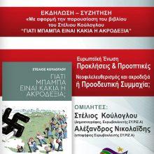 Στέλιος Κούλογλου & Αλέξανδρος Νικολαΐδης σε εκδήλωση του ΣΥΡΙΖΑ Κοζάνης, την  Τετάρτη 10 Απριλίου, στο Κοβεντάρειο Κοζάνης