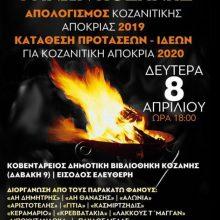 Απολογισμός της Κοζανίτικης Αποκριάς, την Δευτέρα 8 Απριλίου, στην Κοβεντάρειο Δημοτική Βιβλιοθήκη Κοζάνης – Κατάθεση προτάσεων – ιδεών για την Αποκριά 2019