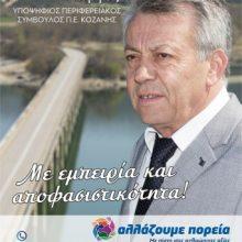 Γιώργος Βαβλιάρας: Δήλωση υποψηφιότητας για την Περιφέρεια Δυτικής Μακεδονίας-Π.Ε. Κοζάνης με τον συνδυασμό του Γιώργου Κασαπίδη «Αλλάζουμε Πορεία»