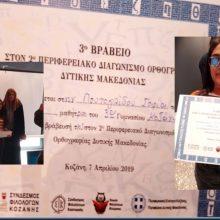 3ο βραβείο στον 2ο Περιφερειακό Διαγωνισμό Ορθογραφίας για το 3ο Γυμνάσιο Κοζάνης