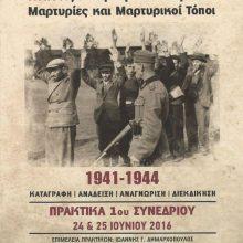 Το Ολοκαύτωμα των Πιερίων – Δεκέμβριος 1943, στα ''Πρακτικά 1ου Συνεδρίου, 24 & 25 Ιουνίου 2016'' της Π.Ε. Κοζάνης με θέμα: ''Ανάδειξη Μαρτυρικών Σημείων. Μαρτυρίες και Μαρτυρικοί Τόποι, 1941-1944'' (του παπαδάσκαλου Κωνσταντίνου Ι. Κώστα)