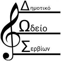 Το Δημοτικό Ωδείο Σερβίων ανακοινώνει την έναρξη των μαθημάτων μέσω διαδικτύου για το μήνα Μάιο