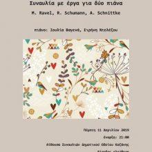 Το Δημοτικό Ωδείο Κοζάνης παρουσιάζει την Ιουλία Βαγενά και την Ειρήνη Ντελέζου στη συναυλία «Έργα για 2 πιάνα», την Πέμπτη 11 Απριλίου