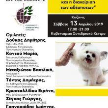 Koζάνη: Ημερίδα, στις 13-4-2019 στο Κοβεντάρειο, για την κακοποίηση των ζώων συντροφιάς και τη διαχείριση των αδεσπότων
