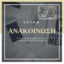 E.E.T.E.M. Κοζάνης-Γρεβενών: Κοροϊδεύουν Ξανά τους Μηχανικούς Τ.Ε.Ι. – Στις καλένδες τα επαγγελματικά δικαιώματα μέσω Τροπολογίας της τελευταίας στιγμής στο Πολυνομοσχέδιο του Υπουργείου Παιδείας