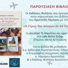 Κοζάνη: Παρουσίαση του βιβλίουτου Αριστείδη Λάμπρου με τίτλο:«Ο Γύρος Του Κόσμου Σε 60 Ταξίδια»,τη Δευτέρα 15 Απριλίου