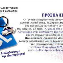 Κοζάνη: Hμερίδα με θέμα «Ο ρόλος και η συμβολή της Ελληνικής Αστυνομίας στην καθημερινή ζωή των Ατόμων με Αναπηρία», την Τρίτη 16 Απριλίου