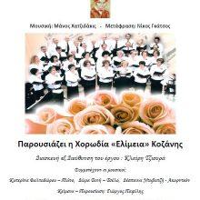 Η Μικτή Χορωδία «Ελίμεια» Κοζάνης παρουσιάζει τον «Ματωμένο Γάμο», την Κυριακή 14 Απριλίου, στο Αμφιθέατρο Κοβενταρείου Δημοτικής Βιβλιοθήκης